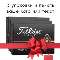 Titleist Pro V1 2019 3 упаковки и печать