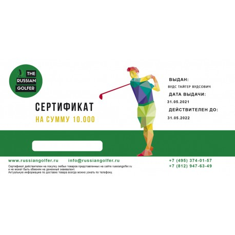 Подарочный сертификат Russiangolfer