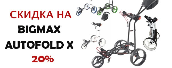 скидка на bigmax-autofold До конца марта