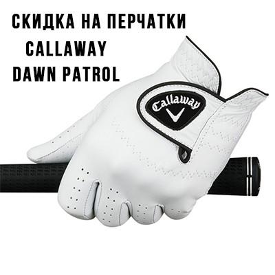 Скидка на перчатки Callaway